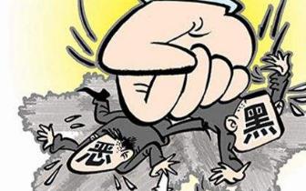 福州旅游系统开展扫黑除恶专项斗争行动