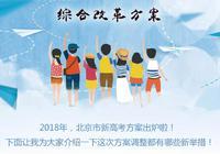 刚刚北京市新高考方案出炉啦!