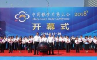 """河南""""好粮油""""亮相首届中国粮食交易大会"""