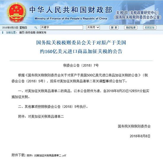中国对美约160亿美元商品加征25%关税