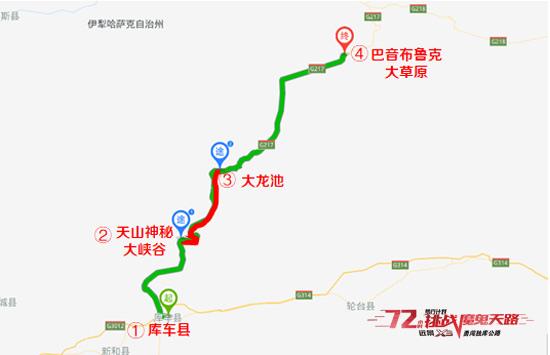 梦行计划之远景X3挑战独库公路——DAY3