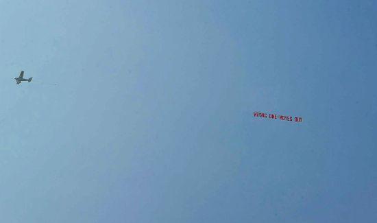 曼联球迷出大招!租飞机拉横幅抗议:三德子滚蛋