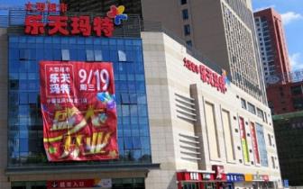 乐天会长法庭上求活路:中国事业撤出后异常艰难