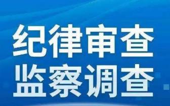 泰兴市侨联主席周建华接受纪律审查和监察调查