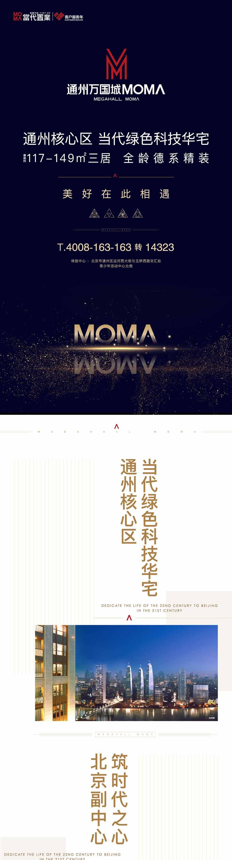 通州万国城MOMA