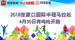 2018张家口国际半程马拉松开跑啦!
