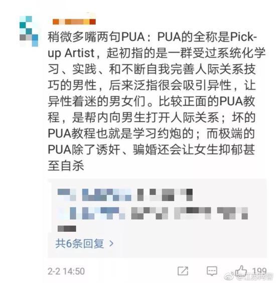 PUA套路升级:不再局限用话术 买迷药直接迷奸女性