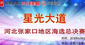 星光大道河北省张家口地区海选总决赛