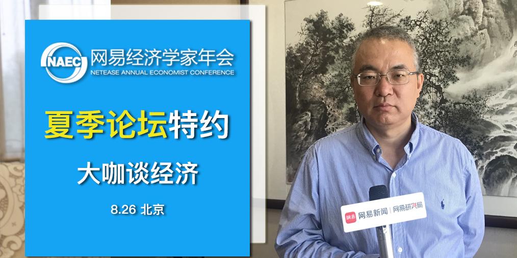 姚余栋将出席网易经济学家年会夏季论坛并发表演讲
