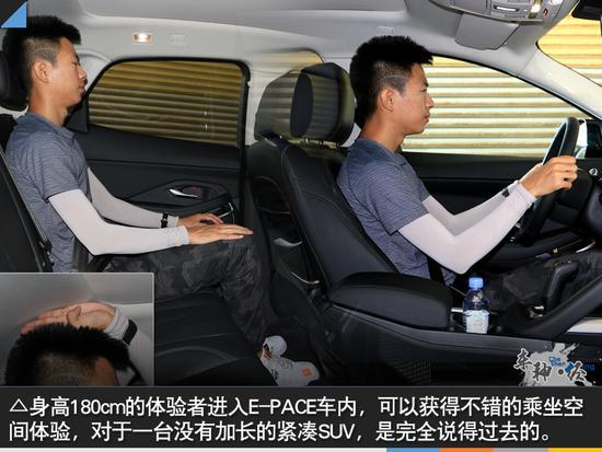 车神·经 E-PACE是台青出于蓝的捷豹么?