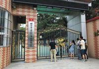 2018年北京西城区重点小学:北京第二实验小学白云路分校