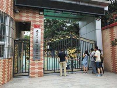 北京第二实验小学白云路分校