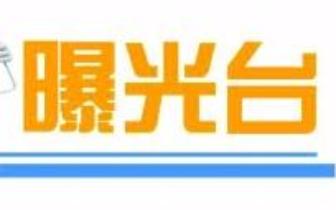 三门峡市8月份火灾隐患单位曝光啦!