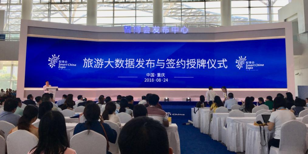 智博会助推重庆旅游智慧发展全面提档升级