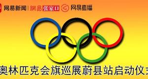 奥林匹克会旗巡展蔚县启动仪式