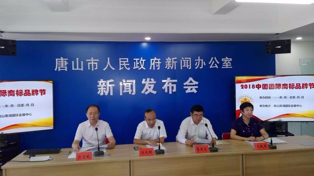 2018中国国际商标品牌节将在唐举办