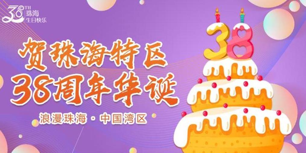 回顾|珠海特区38周年生日趴圆满成功!