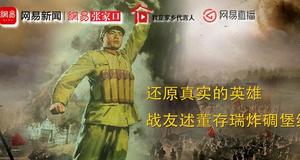 还原真实的英雄:战友述董存瑞炸碉堡经过
