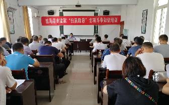 驻马店市监狱组织召开扫黑除恶专项斗争知识培训会