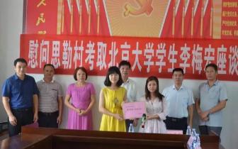 爱心企业慰问思勒村考上北京大学学生李梅宏
