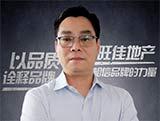 旺佳王建峰|以品质诠释品牌 旺佳地产相信品牌的力量