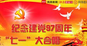 """""""心念党恩 胸怀祖国 奉献社会""""庆""""七一""""大合唱"""