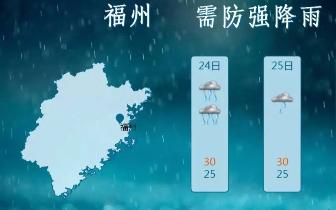 福州水系联排联调中心全力展开热带低压防御工作
