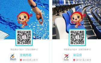 河北省第十五届运动会线上火炬传递之旅今日
