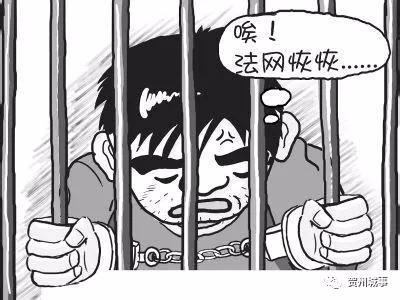 """贺州这三名男子""""赚钱""""不成反受刑罚 何必呢?"""