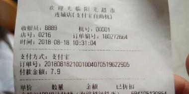 结账多了2.4元 邯郸较真儿消费者获500元赔偿
