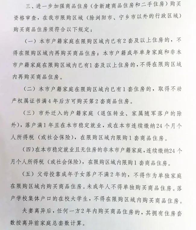 """【经济ke】长沙楼市惊现""""清朝购房者"""""""
