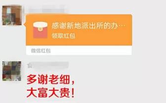 梧州一群众竟在微信群公开给民警发红包...
