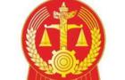 法院宣传工作