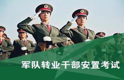 唐山计划安置军转干部理论考试报名即将开始
