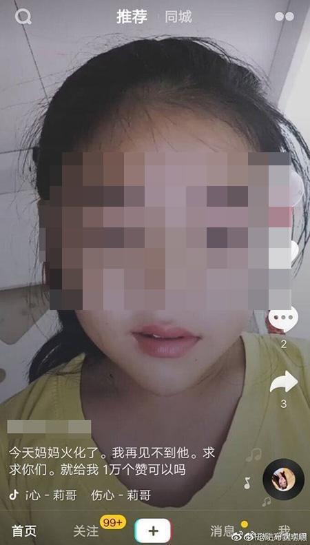 """抖音现女童哭诉""""我妈被车撞死求赞""""视频 平台回应"""