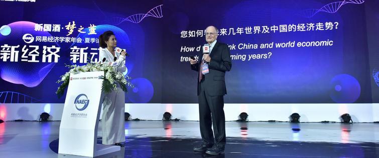 2018网易经济学家年会夏季论坛精彩集锦