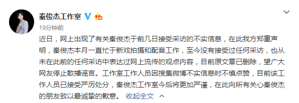 秦俊杰工作室辟谣:不喜欢杨紫这样异性缘好的女孩