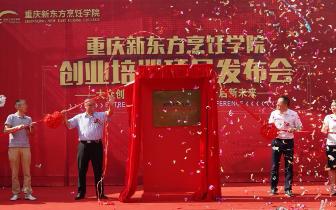 重庆新东方创业培训项目发布会隆重举行