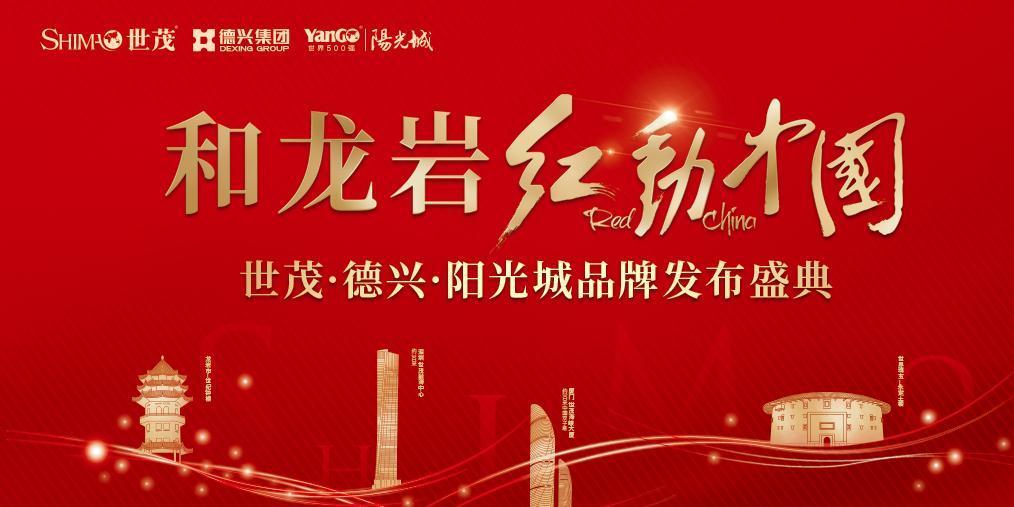和龙岩,红动中国!