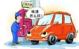 防城港车主注意!你的汽车要改吃乙醇汽油了