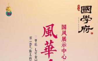 桂林国学府营销中心即将华美绽放!