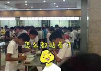 高中食堂撤板凳让学生站着吃饭 校方:节约时间