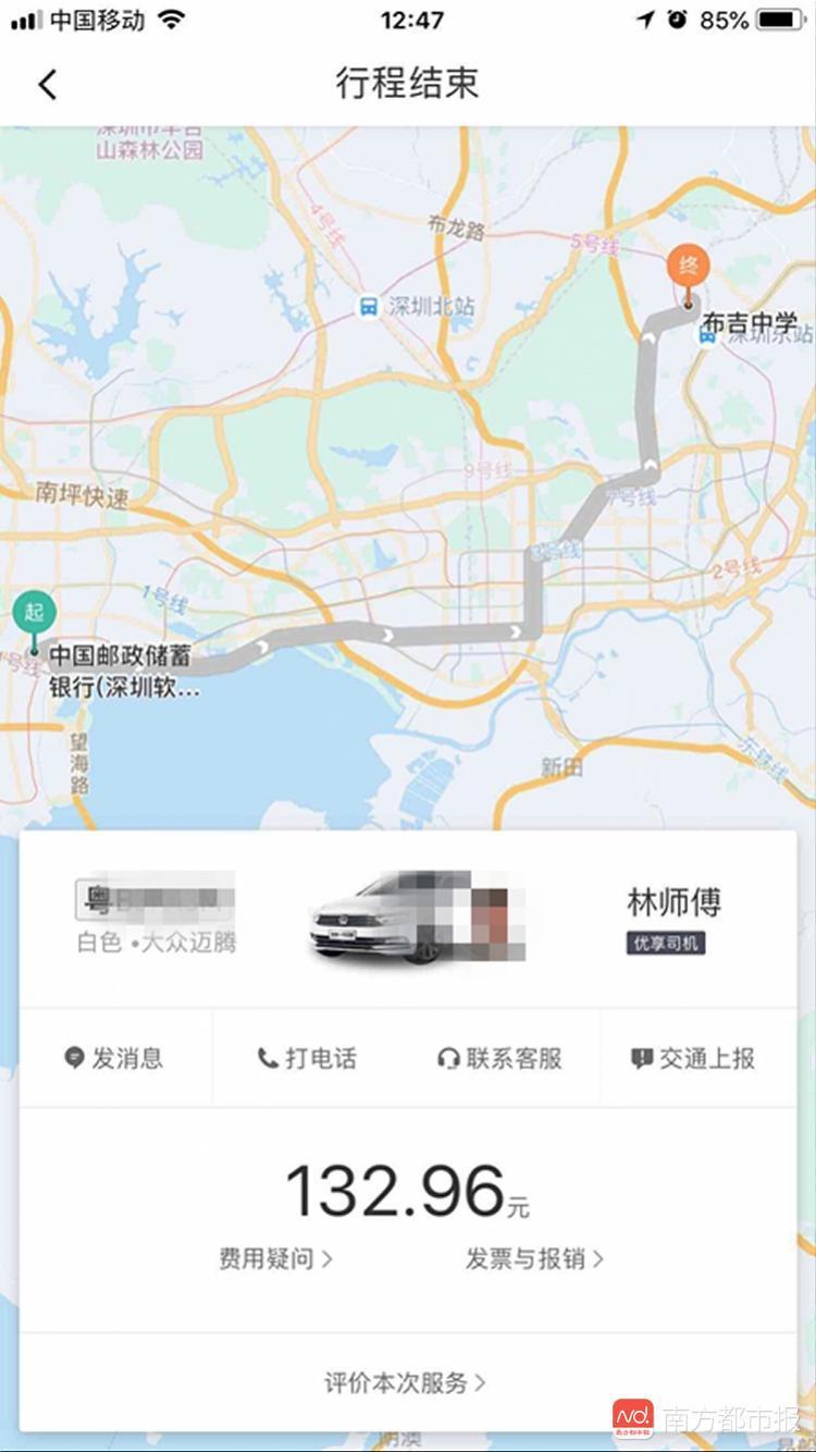 """男子乘滴滴落手机:苦追司机六天 以举报""""逼""""客服"""