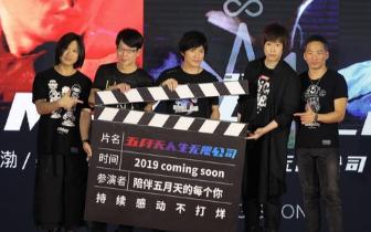 五月天宣布拍电影 阿信分心:今天《延禧》大结局