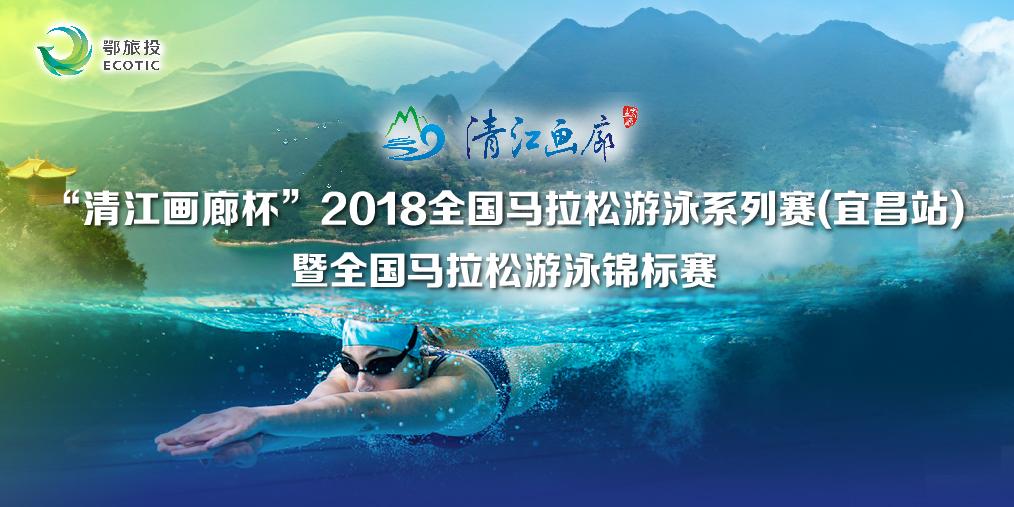 """""""清江画廊杯""""2018全国马拉松游泳锦标赛"""