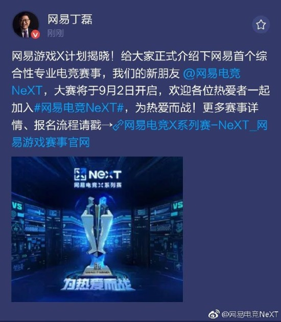 细数丁磊在电竞产业的布局 网易X系列赛来得正是时候