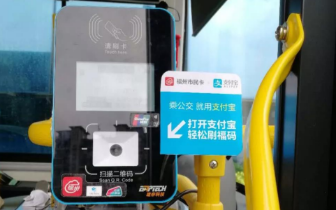 你知道吗 26日起乘坐福州公交可刷支付宝啦!