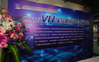 2018·VR实景逛街平台发布会在沪成功举行