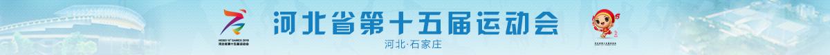 【通欄】河北省第十五屆運動會