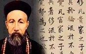 百家讲坛:曾国藩的人生智慧